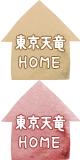 東京天竜 HOME