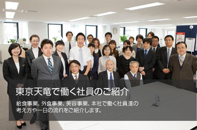 東京天竜で働く社員のご紹介 給食事業、外食事業、美容事業、本社で働く社員達の考え方や一日の流れをご紹介します。